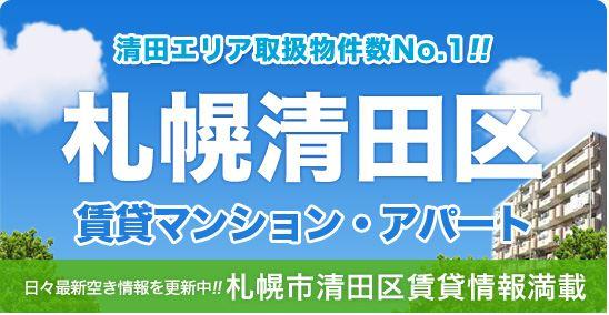 札幌清田区の賃貸物件はおまかせください